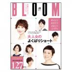 BLOOM Vol.6