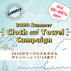 2020summer cloth and towel