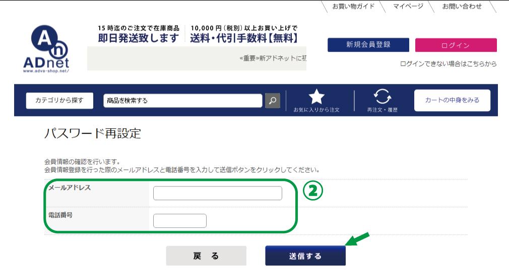パスワード変更メール