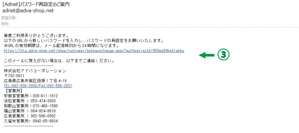 パスワード変更確認メール